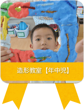 造形教室【年中児】