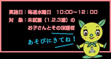 【実施日】毎週水曜日 10:00〜12:00 【対象】未就園(1,2,3歳)のお子さんとその保護者