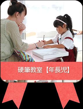 硬筆教室【年長児】