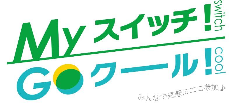 Myスイッチ!Goクール!のホームページに高知幼稚園の子ども達が動画で参加しています。